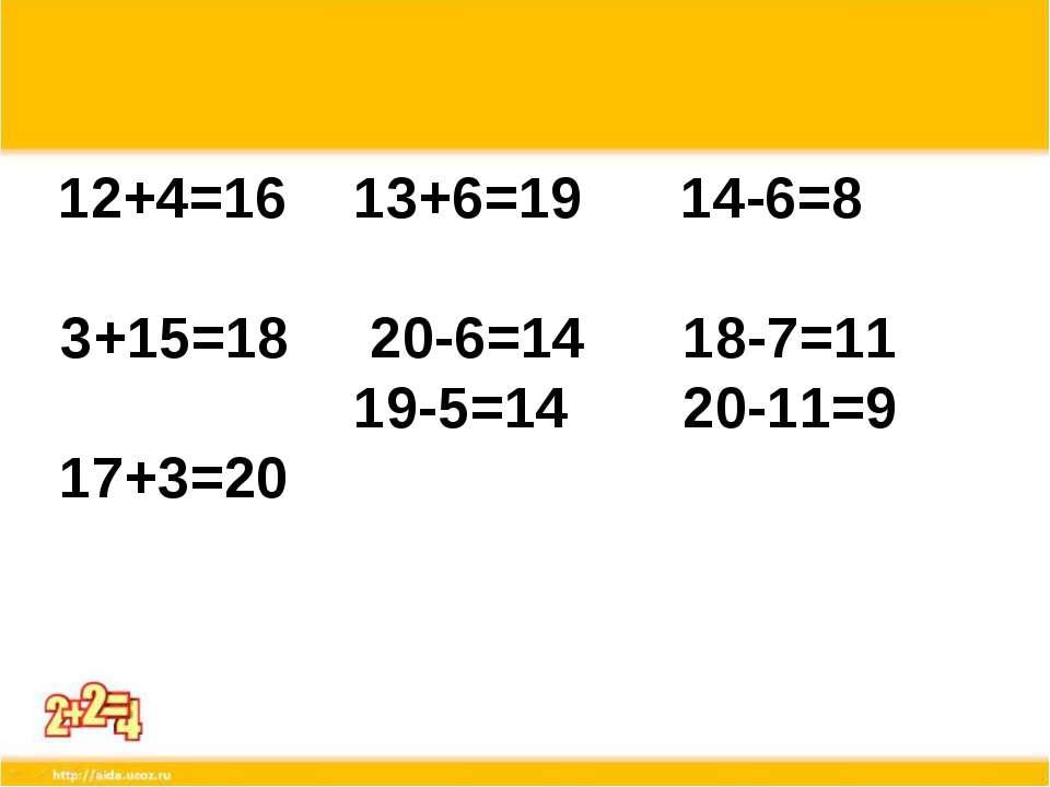 13+6=19 14-6=8 20-6=14 18-7=11 19-5=14 20-11=9 12+4=16 3+15=18 17+3=20