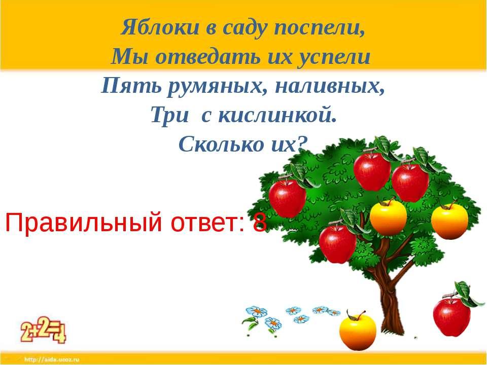 Яблоки в саду поспели, Мы отведать их успели Пять румяных, наливных, Три с к...
