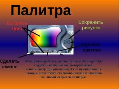 Палитра Сохранить рисунок Выбрать цвет Сделать темнее Сделать светлее Ниже ра...