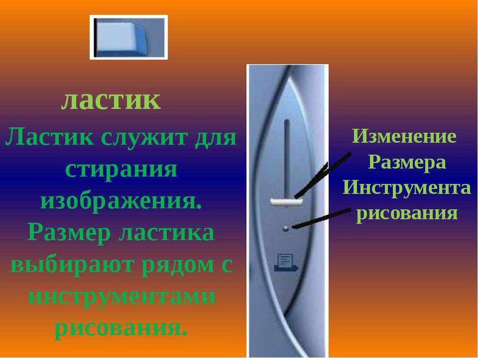 Ластик служит для стирания изображения. Размер ластика выбирают рядом с инстр...