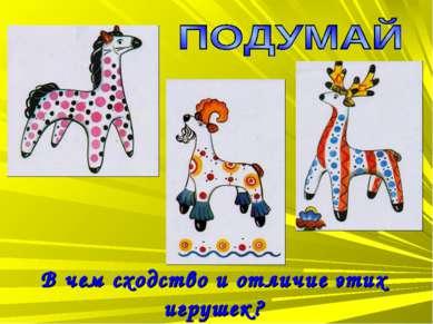 В чем сходство и отличие этих игрушек?