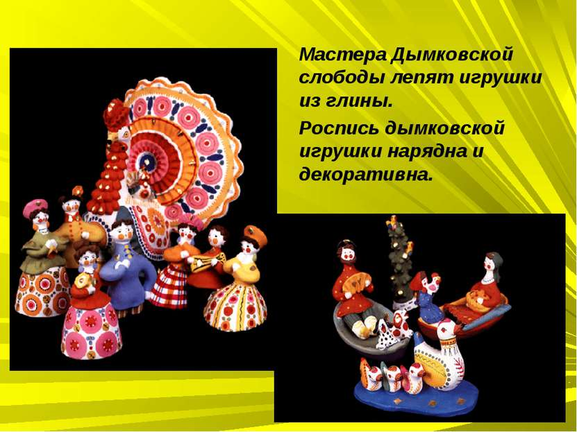 Мастера Дымковской слободы лепят игрушки из глины. Роспись дымковской игрушки...