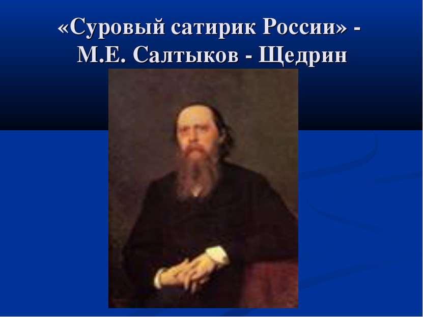 «Суровый сатирик России» - М.Е. Салтыков - Щедрин