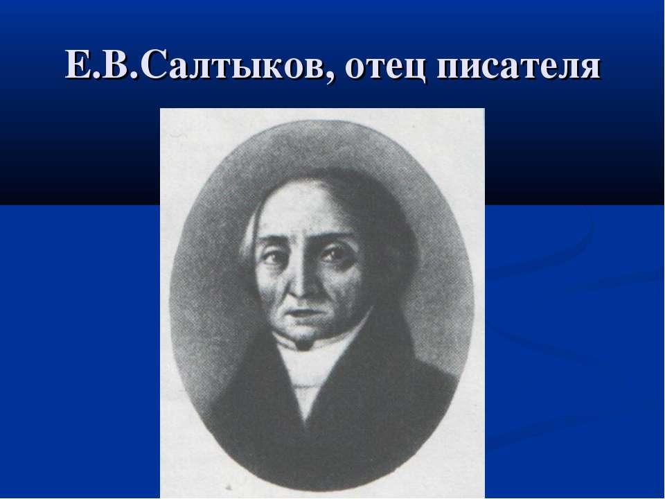 Е.В.Салтыков, отец писателя