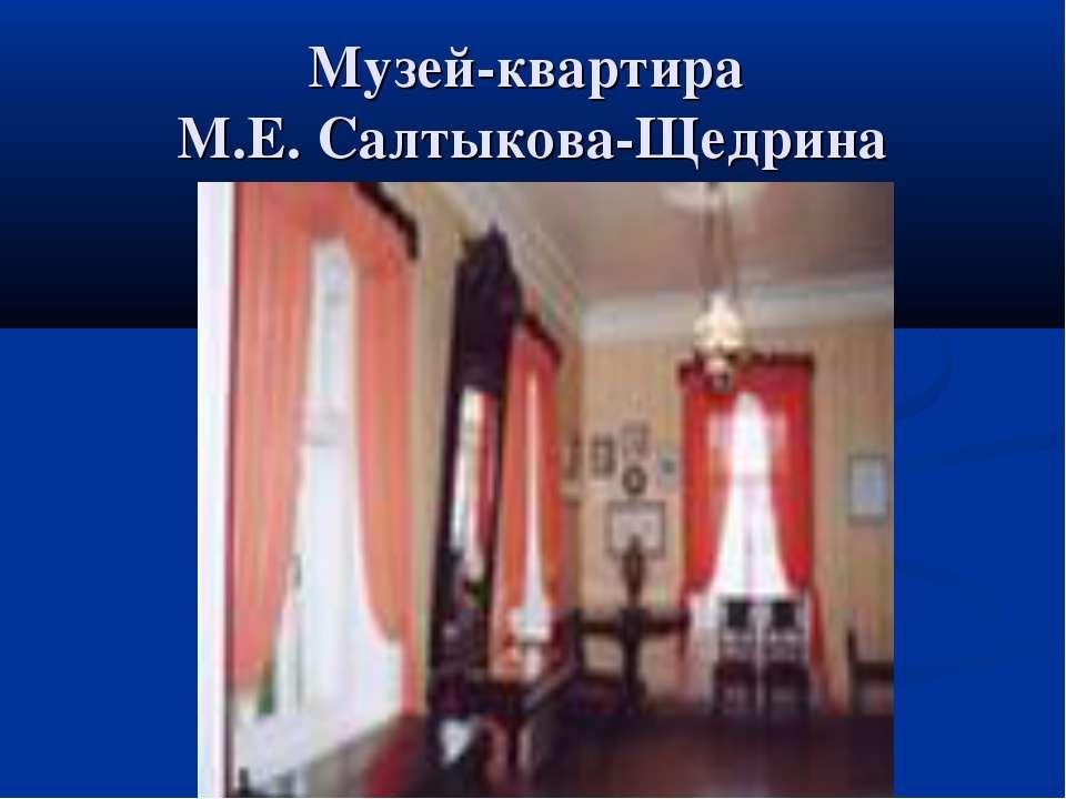 Музей-квартира М.Е. Салтыкова-Щедрина