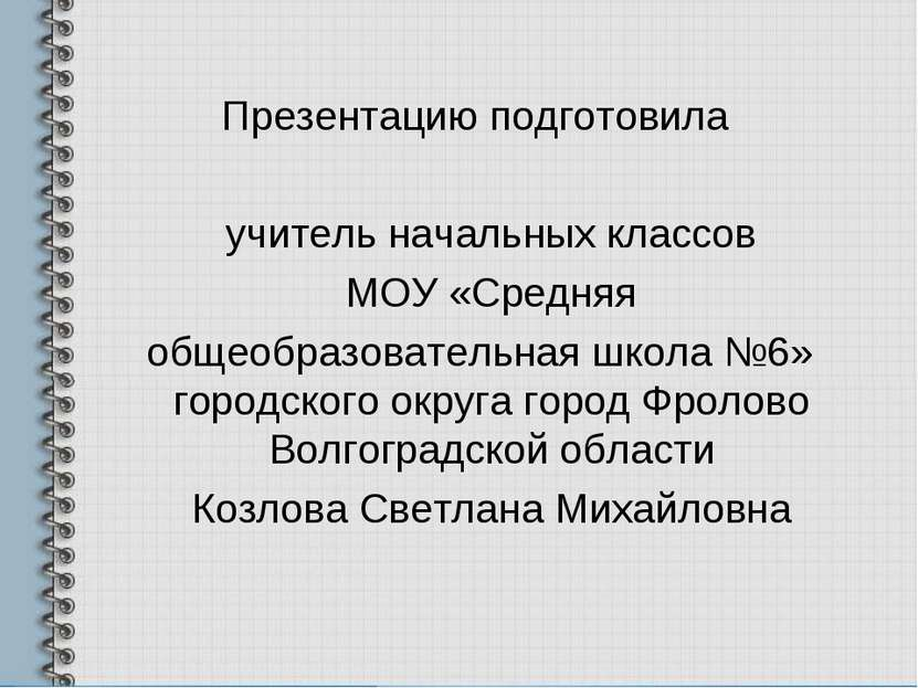 Презентацию подготовила учитель начальных классов МОУ «Средняя общеобразовате...