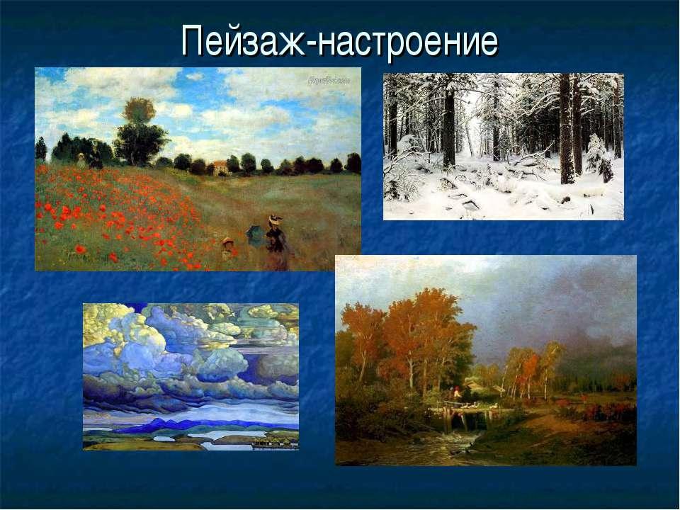 Пейзаж-настроение
