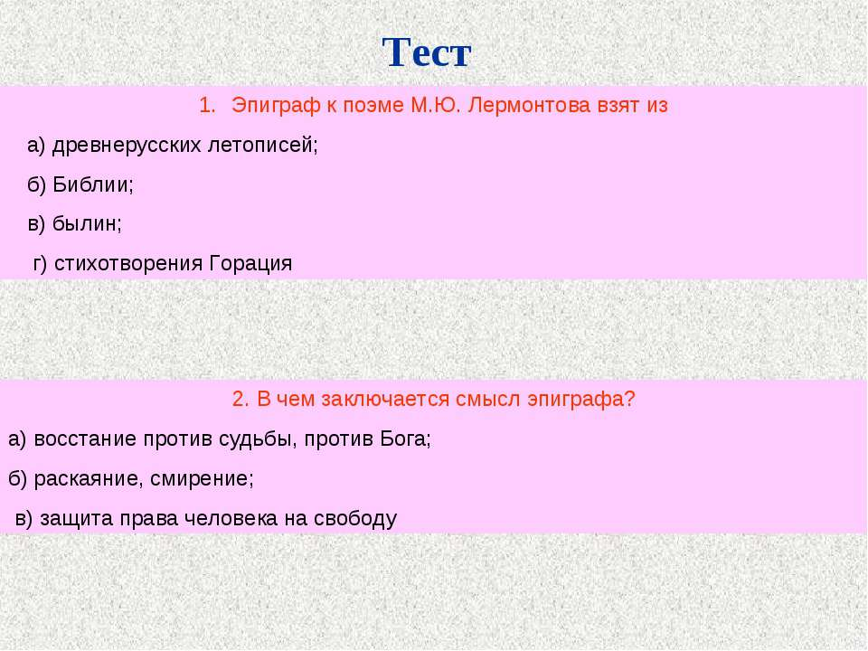 Тест Эпиграф к поэме М.Ю. Лермонтова взят из а) древнерусских летописей; б) Б...