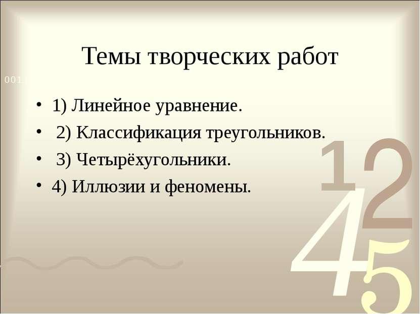Темы творческих работ 1) Линейное уравнение. 2) Классификация треугольников. ...