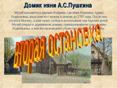 Домик няни А.С.Пушкина Музей находится в деревне Кобрино, где няня Пушкина, А...