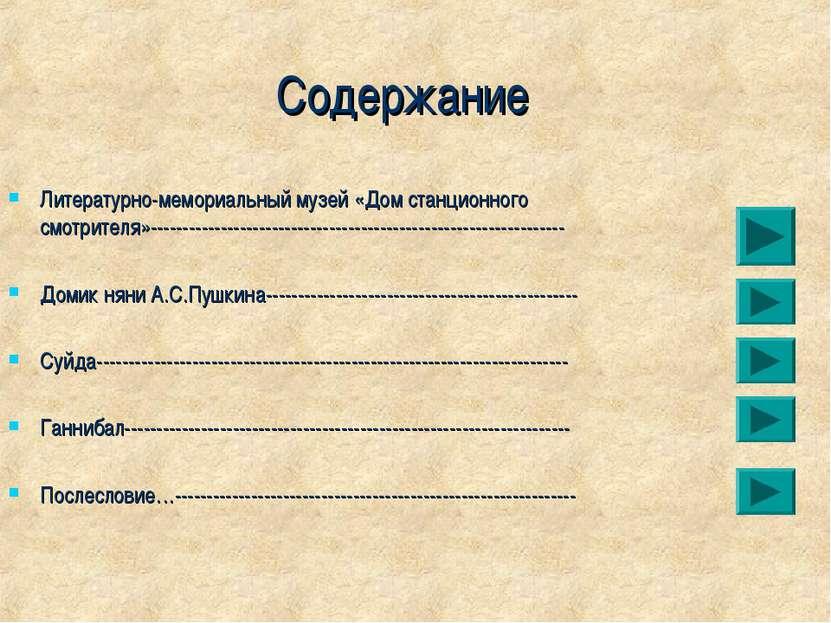 Содержание Литературно-мемориальный музей «Дом станционного смотрителя»------...