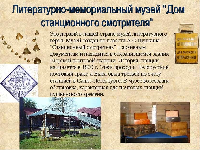 Это первый в нашей стране музей литературного героя. Музей создан по повести ...