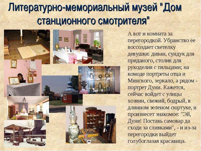 """Литературно-мемориальный музей """"Дом станционного смотрителя"""" А вот и комната ..."""