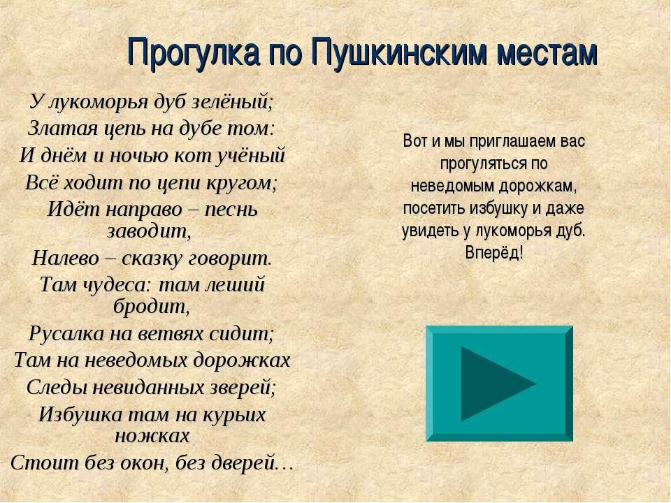 Прогулка по Пушкинским местам У лукоморья дуб зелёный; Златая цепь на дубе то...