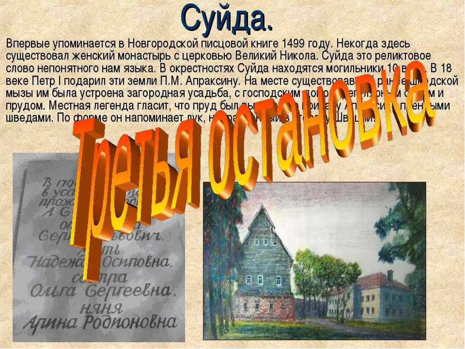 Суйда. Впервые упоминается в Новгородской писцовой книге 1499 году. Некогда з...