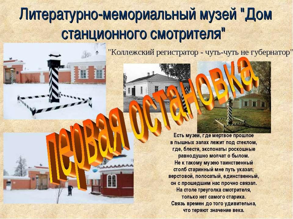 """Литературно-мемориальный музей """"Дом станционного смотрителя"""" """"Коллежский реги..."""