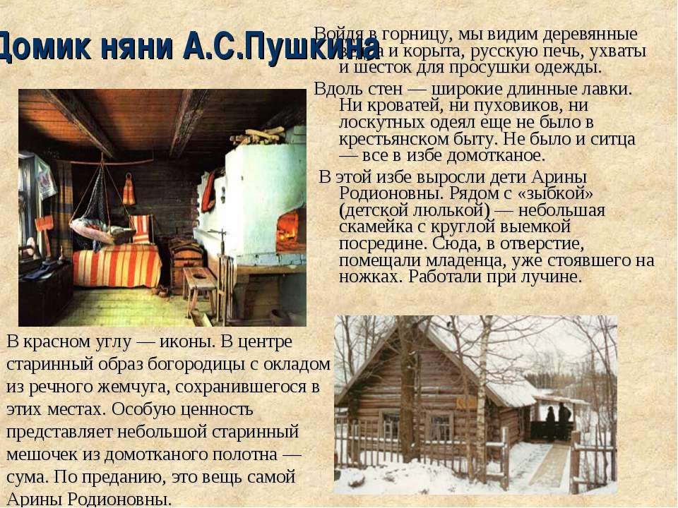 Войдя в горницу, мы видим деревянные ведра и корыта, русскую печь, ухваты и ш...