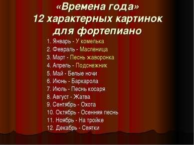 «Времена года» 12 характерных картинок для фортепиано 1. Январь - У комелька ...