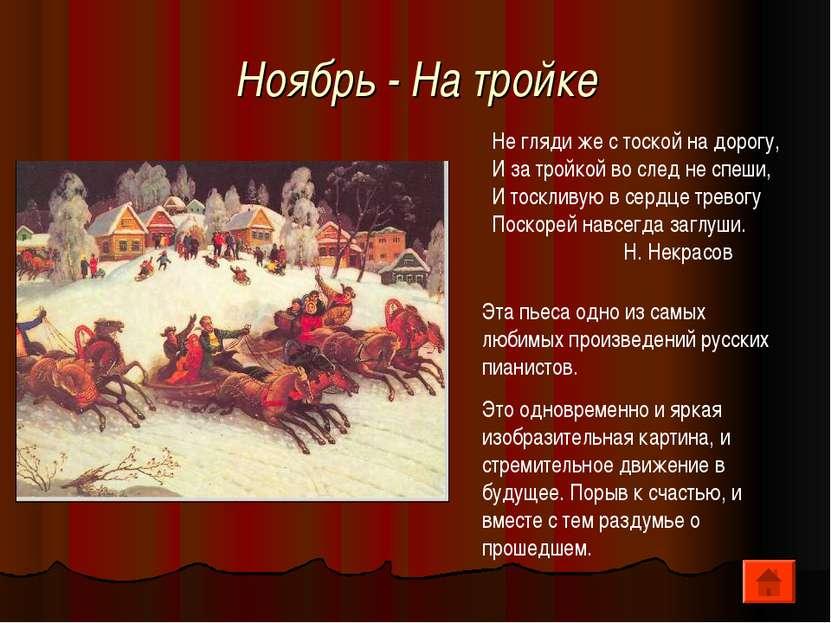 Ноябрь - На тройке Не гляди же с тоской на дорогу, И за тройкой во след не сп...