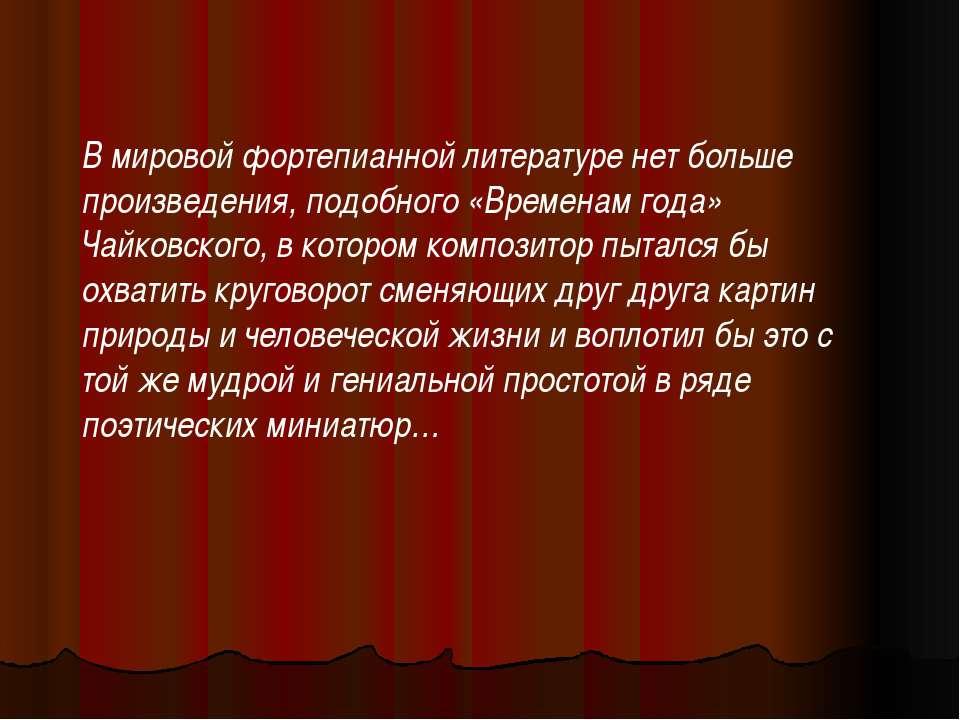 В мировой фортепианной литературе нет больше произведения, подобного «Времена...