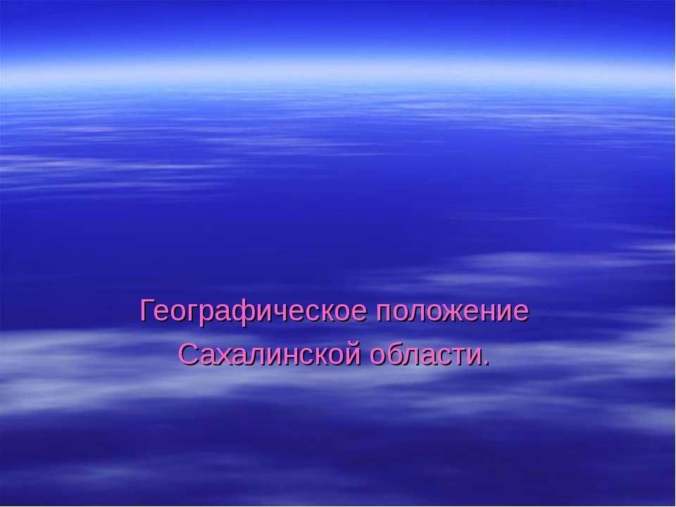 Географическое положение Сахалинской области.