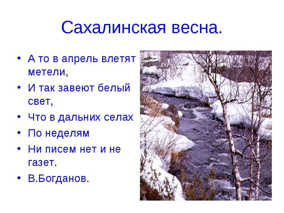Сахалинская весна. А то в апрель влетят метели, И так завеют белый свет, Что ...