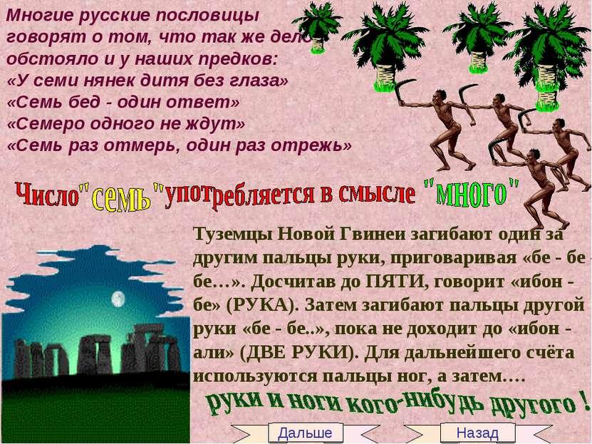 Многие русские пословицы говорят о том, что так же дело обстояло и у наших пр...