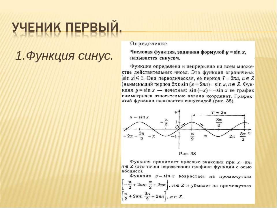 1.Функция синус.