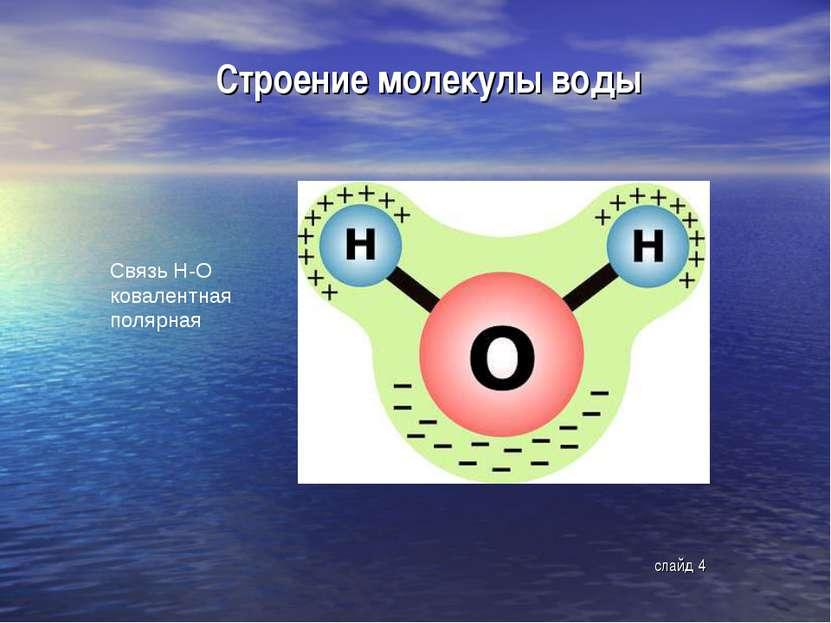 Строение молекулы воды слайд 4 Связь Н-О ковалентная полярная