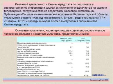 КалининградСтат, 2009 Рекламой деятельности Калининградстата по подготовке и ...