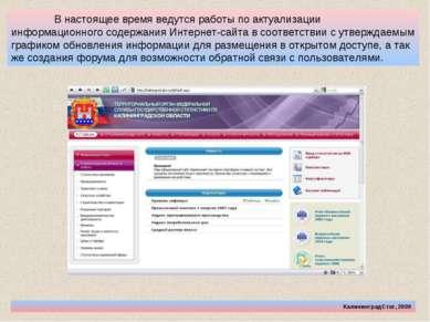 КалининградСтат, 2009 В настоящее время ведутся работы по актуализации информ...