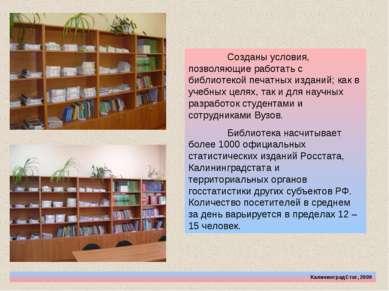 КалининградСтат, 2009 Созданы условия, позволяющие работать с библиотекой печ...