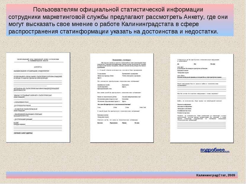 КалининградСтат, 2009 Пользователям официальной статистической информации сот...