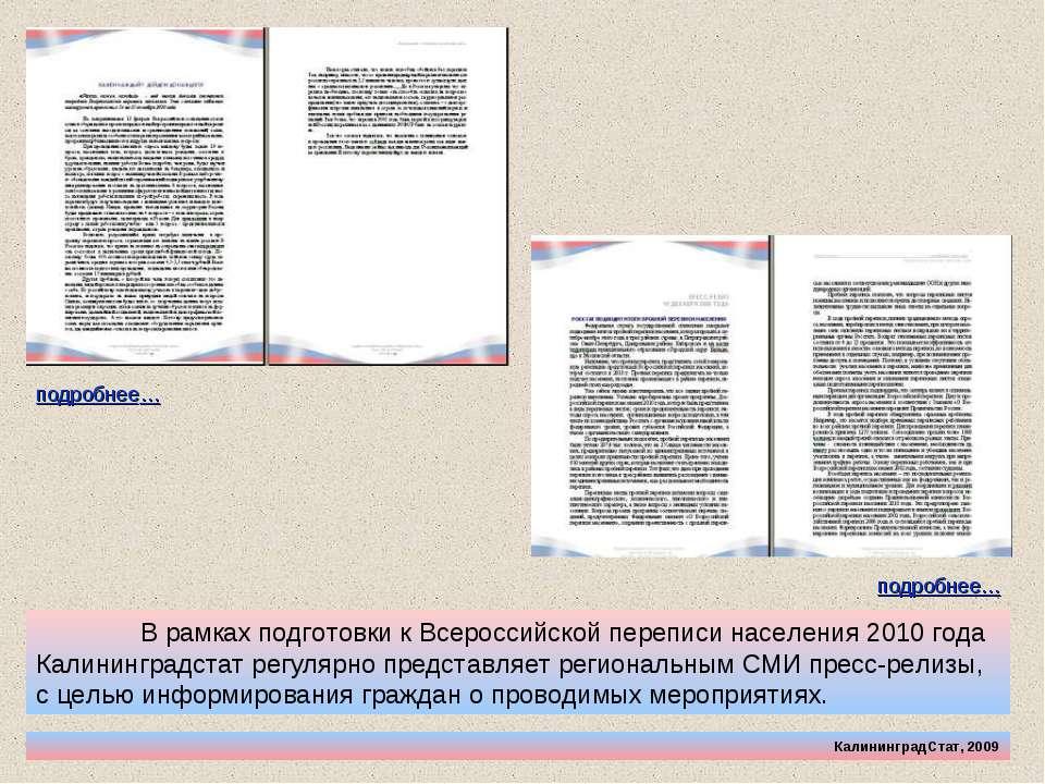 КалининградСтат, 2009 В рамках подготовки к Всероссийской переписи населения ...