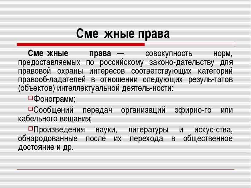 Сме жные права Сме жные права — совокупность норм, предоставляемых по россий...