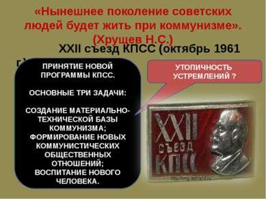 «Нынешнее поколение советских людей будет жить при коммунизме». (Хрущев Н.С.)...