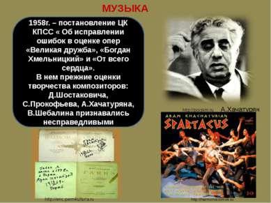 МУЗЫКА http://poiskm.ru А.Хачатурян http://harmonia.tomsk.ru http://enc.permk...