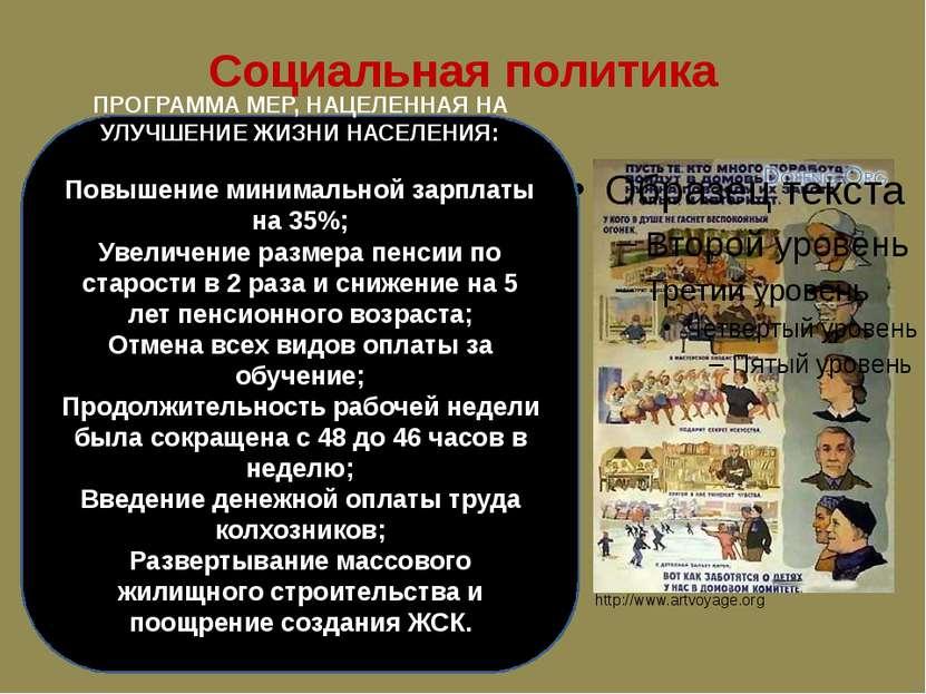 Социальная политика http://www.artvoyage.org ПРОГРАММА МЕР, НАЦЕЛЕННАЯ НА УЛУ...
