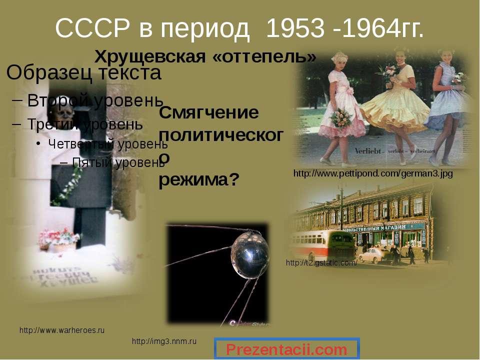 СССР в период 1953 -1964гг. http://t2.gstatic.com/ http://www.pettipond.com/g...