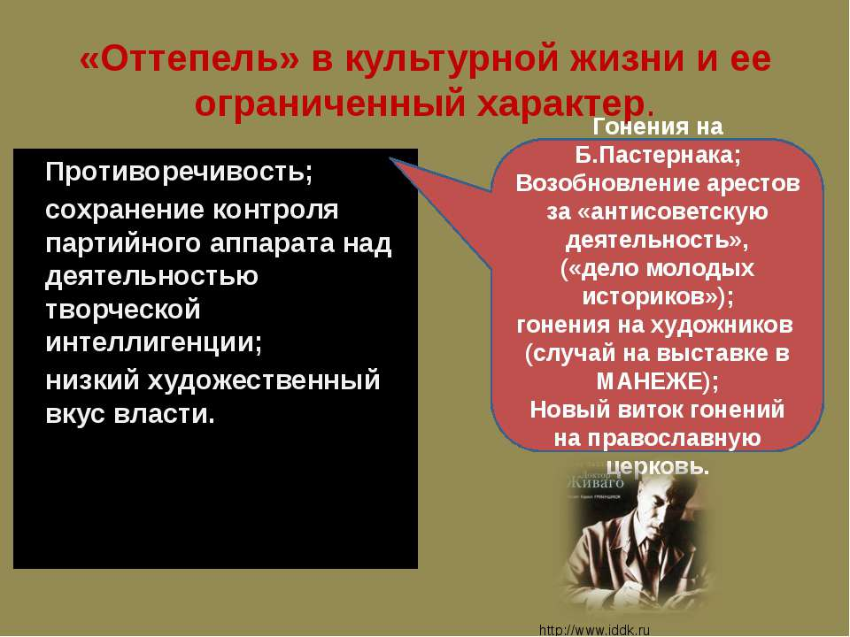 «Оттепель» в культурной жизни и ее ограниченный характер. Противоречивость; с...