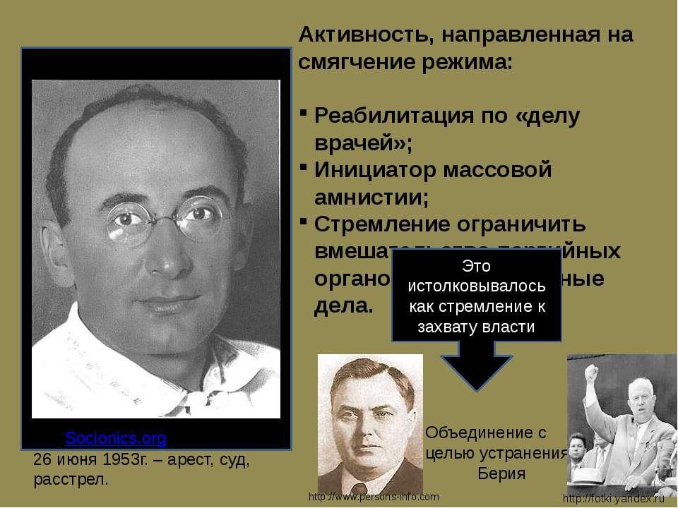 Socionics.org Socionics.org Активность, направленная на смягчение режима: Реа...