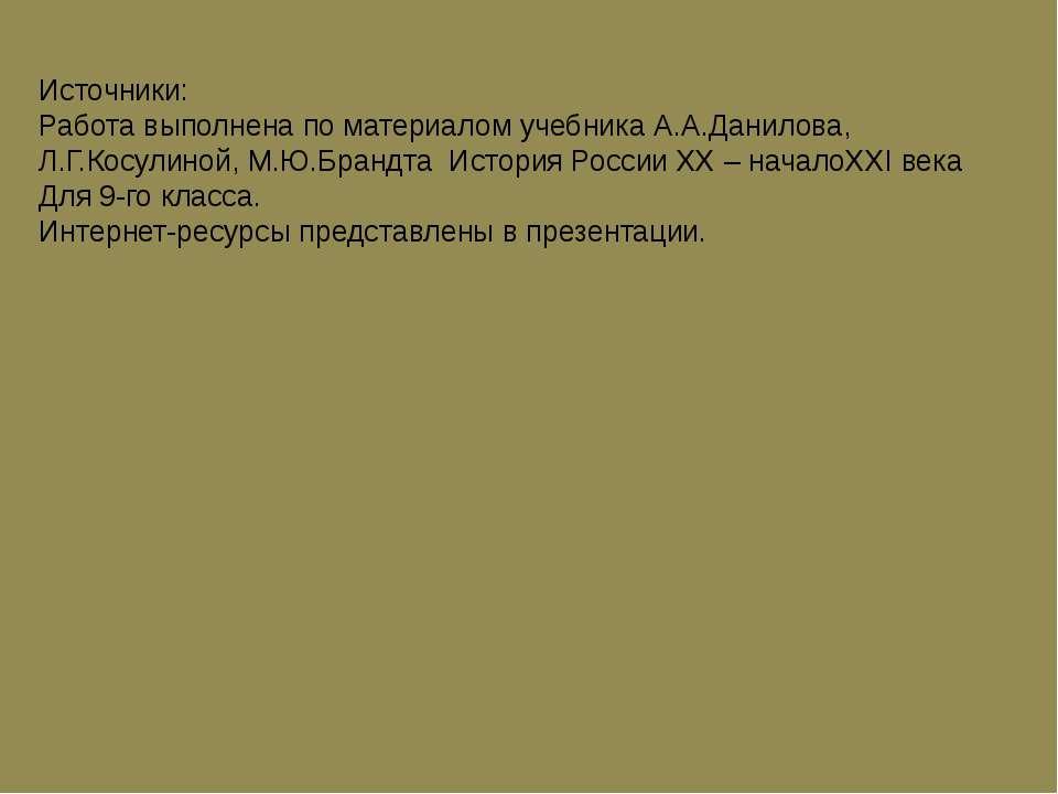 Источники: Работа выполнена по материалом учебника А.А.Данилова, Л.Г.Косулино...