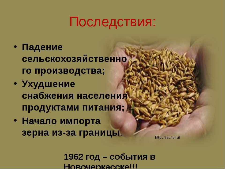 Последствия: Падение сельскохозяйственного производства; Ухудшение снабжения ...