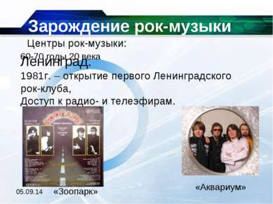 Зарождение рок-музыки 60-70 годы 20 века Центры рок-музыки: Ленинград. 1981г....