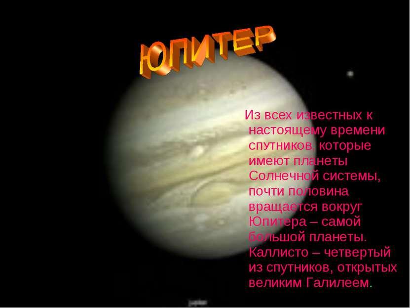 Из всех известных к настоящему времени СПУТНИКОВ, которые имеют планеты Сол...