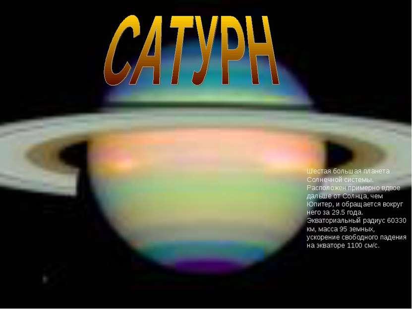 Шестая большая планета Солнечной системы. Расположен примерно вдвое дальше от...