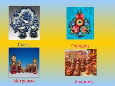 Хохлома Гжель Матрешки Городец