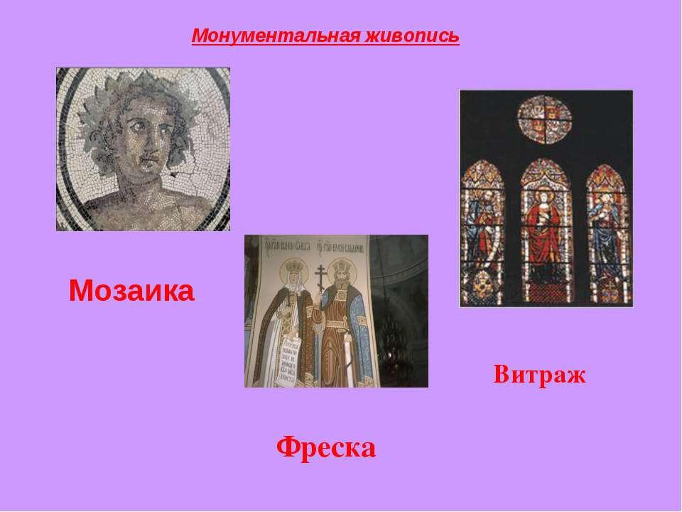 Монументальная живопись Фреска Мозаика Витраж