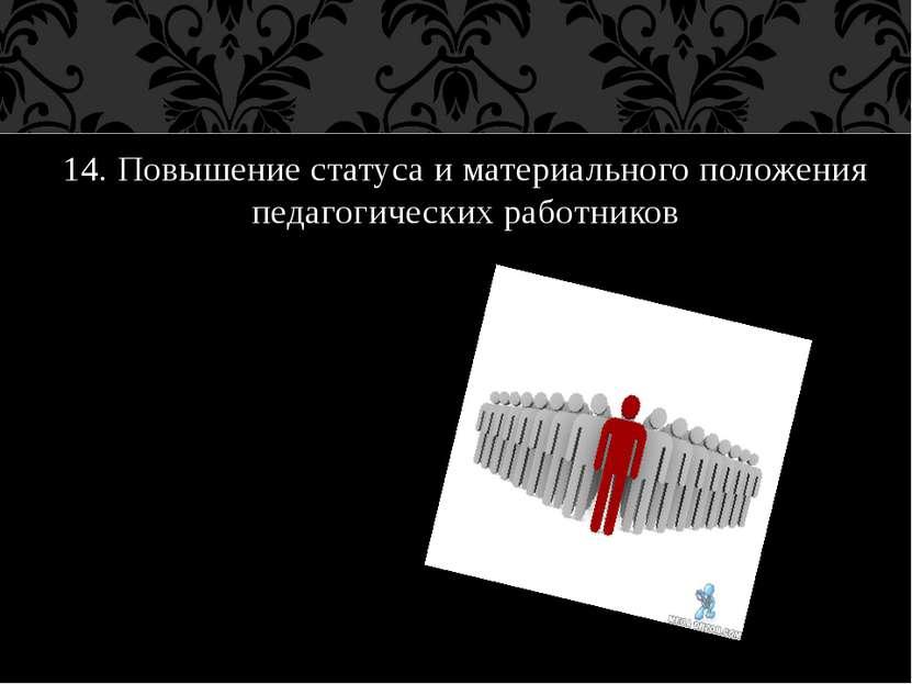 14. Повышение статуса и материального положения педагогических работников