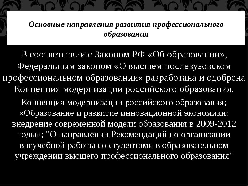 В соответствии с Законом РФ «Об образовании», Федеральным законом «О высшем п...